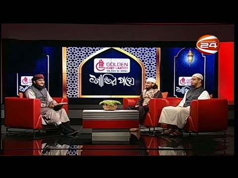 শান্তির পথে | Shantir Pothe | 30 October 2020