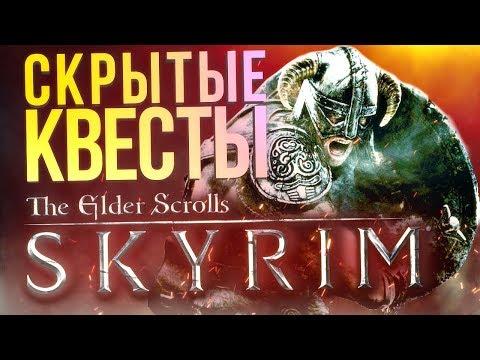 Скрытые квесты The Elder Scrolls V: Skyrim