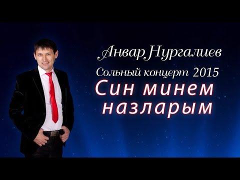 Анвар Нургалиев -  Сольный концерт 2015 год. Уфа