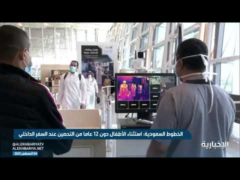 الخطوط السعودية: استثناء الأطفال دون 12 عامًا من شرط التحصين عند السفر الداخلي