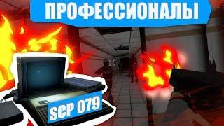 SCP: Secret Laboratory (22)    Как профессионалы