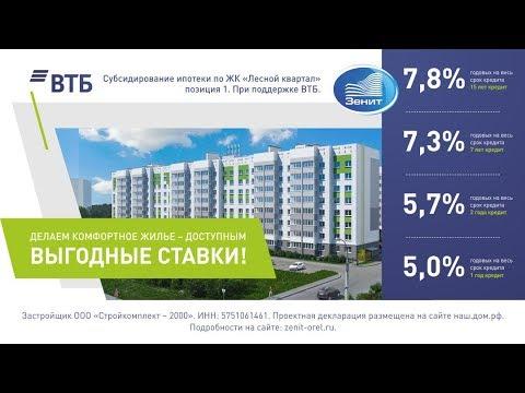 Как получить субсидированную ипотеку от 5% на покупку квартиры в новостройке в Орле?