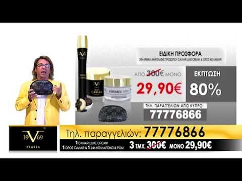 19V69 Italia Premium Caviar Luxe Cream, Serum & 24h Pomegranate Cream
