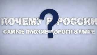 Почему в Государстве РОССИЯ, управляемого МОСКВИЧАМИ,незаконно-!!!!,с марта 1918 года,плохие дороги