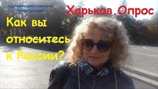 Харьков Как вы относитесь к России соц опрос Иван Проценко
