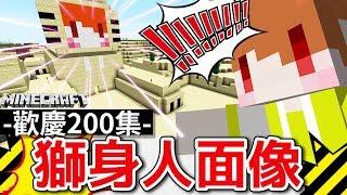 Minecraft |茶杯Ep200 遺跡守護神!! 獅身人面像☼