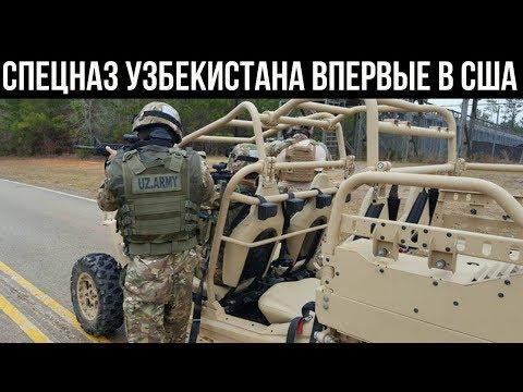 Спецназ Узбекистана впервые участвует в учениях в США