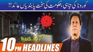 High Alert!! Govt Announces Complete Lockdown ?   10pm News Headlines   23 Jul 2021   City42