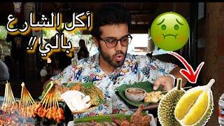 اكل الشوارع في جزيرة بالي - جربت أقرف فاكهة في العالم 🤢 !!   bali street food