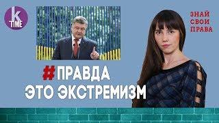 В Украине смогут закрыть любой телеканал - #26 Знай свои права