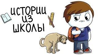 Истории из школы(Анимация)