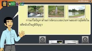 สื่อการเรียนการสอน ภูมิปัญญาไทยสมัยสุโขทัย ป.4 สังคมศึกษา