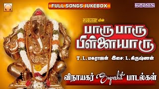 Paru Paru Pillaiyaru   T.L.Maharajan   Vinayagar Songs