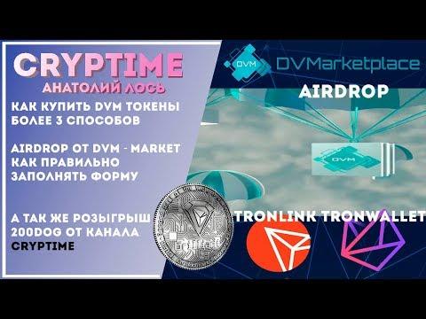 dvm-market - покупка DVMToken. AirDrop от DVM-Market