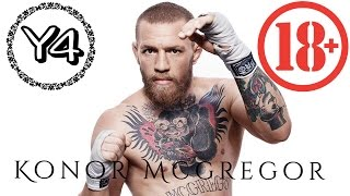 Конор Макгрегор от и до | Conor  McGregor from beginning to end