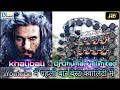 Sai Kripa Dhumal durg | KhaliBali Padmavat Hit Song | Ranveer shing | Dj Dhumal Unlimited