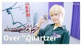 """가면라이더 지오 仮面ライダージオウ Kamen Rider ZI-O - Over """"Quartzer"""" [Covered by Studio aLf]"""
