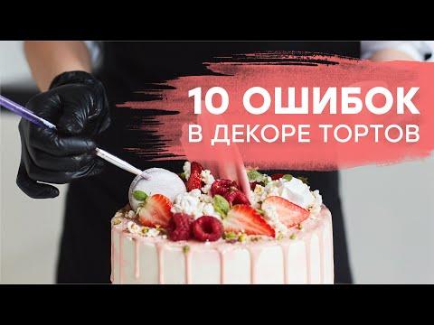 Ошибки при декоре тортов