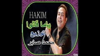 اغاني طرب MP3 حكيم ياما قالوا توزيع محمد صابر هتكسر الدنيا 2019 تحميل MP3