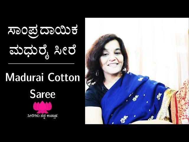 15 ಸಾಂಪ್ರದಾಯಿಕ ಮಧುರೈ ಸೀರೆ   Madurai Cotton Saree by Bindu Lakshmi Kankipati   Sarees are my passion