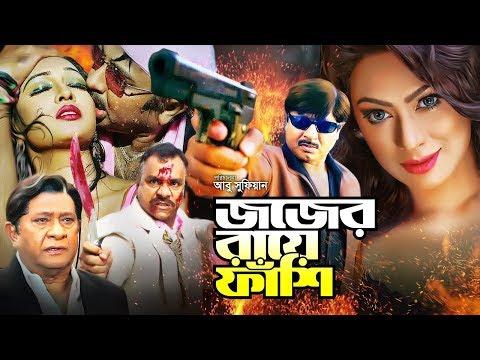 Judge Er Raye Fashi | জজের রায়ে ফাঁসি | Rubel | Popy | Rajjak | Misha Sawdagor | Bangla Full Movie