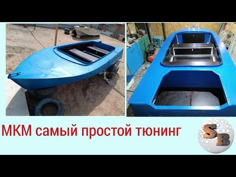 Лодка МКМ лёгкий тюнинг, обзор!!!