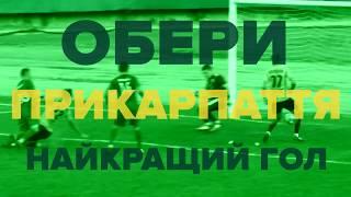 Обери кращий гол «Прикарпаття» у першій частині сезону 2018/19!