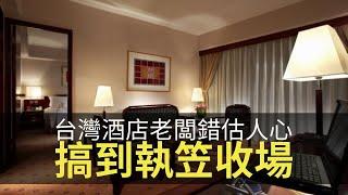 入完醫院直接揸白車走!台灣酒店老闆錯估人心,搞到執笠收場!(上綱上線 D100)