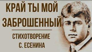 «Край ты мой заброшенный» С. Есенин. Анализ стихотворения