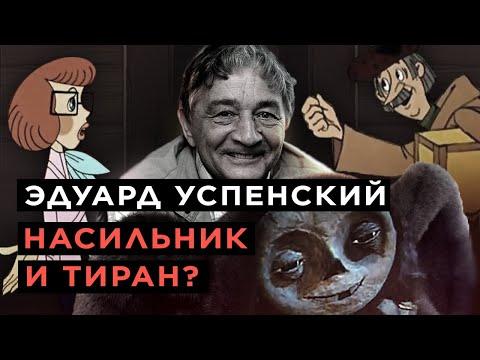 Эдуард Успенский — насильник? Как детский писатель годами бил жену и детей