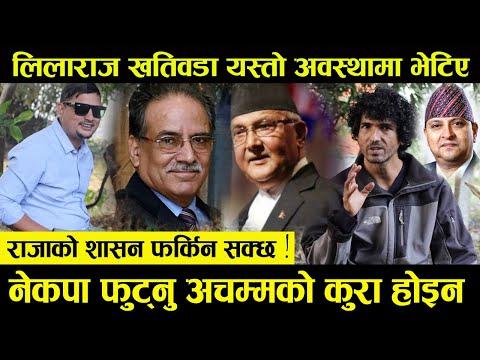 नेकपा फुट्नु अनौठो कुरा होइन, राजनीतिक अस्थिरताले राजतन्त्र फर्किन सक्छ ! Lilaraj Khatiwada