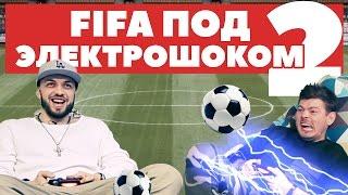 FIFA под электрошоком 2: рэпер ST и