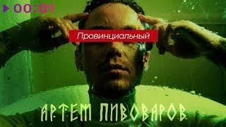 Артём Пивоваров - Провинциальный I Official Audio | 2018