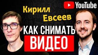 Кирилл Евсеев - из ТВ на YouTube, как снимать видео и стать видеоблогером ⁄ Стас Быков