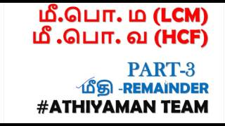 LCM and HCF_Part 2_For All Competitive exam - Athiyaman Team