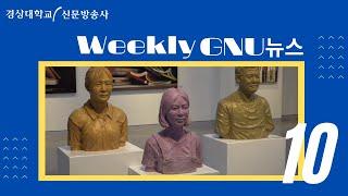 Weekly GNU뉴스(10회)