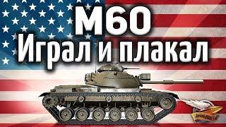 M60 - Играл и плакал от счастья - Неужели он стал ОК!