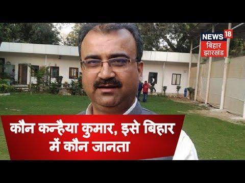 कौन कन्हैया कुमार, इसे बिहार में कौन जानता है - मंगल पांडे