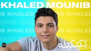 Khaled Mounib - TakTekTelo | خالد منيب - تكتكتله تحميل MP3