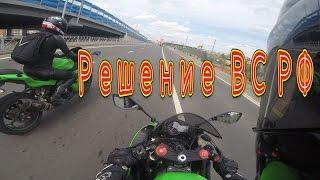 Превышение 72 км/ч. Часть 6: Решение ВС РФ
