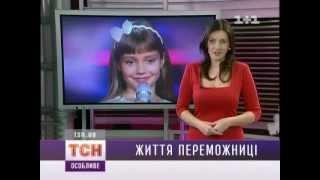 Анна Ткач (ТСН-Особливе 14.01.2013)