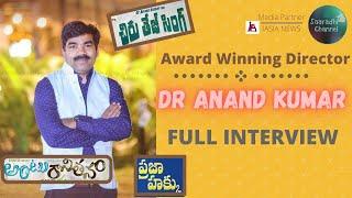 Award Winning Director Dr Anand Kumar Full Interview | Saaradhi Channel