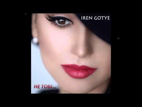 Iren Gotye - Не тобі