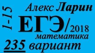 Разбор Варианта ЕГЭ Ларина №235 (№1-15).