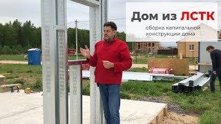 Начало строительства дома из ЛСТК. Проект Z7