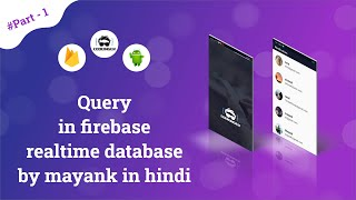 Query in firebase realtime database in hindi (part -1) 2020