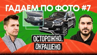 Продавцы Toyota Land Cruiser — самые... честные?! | Гадаем по фото