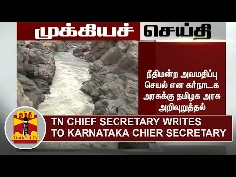 BREAKING-TN-Chief-Secretary-Rama-Mohana-Rao-writes-to-Karnataka-Chief-Secretary-Thanthi-TV