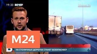 """""""Вечер"""": """"опасное вождение"""" - Москва 24"""