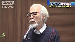 初「もののけ姫でハンセン病描いた」宮崎駿氏語る16/01/28